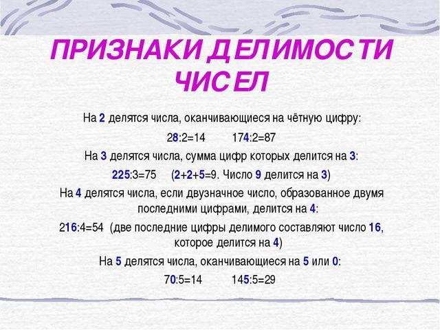ПРИЗНАКИ ДЕЛИМОСТИ ЧИСЕЛ На 2 делятся числа, оканчивающиеся на чётную цифру:...