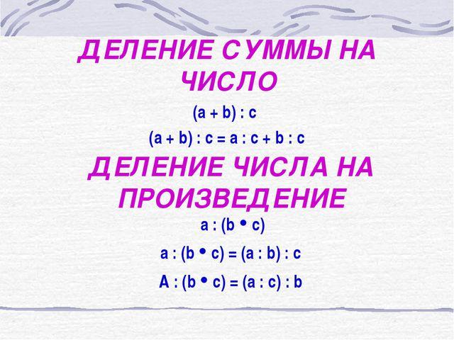 ДЕЛЕНИЕ СУММЫ НА ЧИСЛО (a + b) : c (a + b) : c = a : c + b : c a : (b  c) a...
