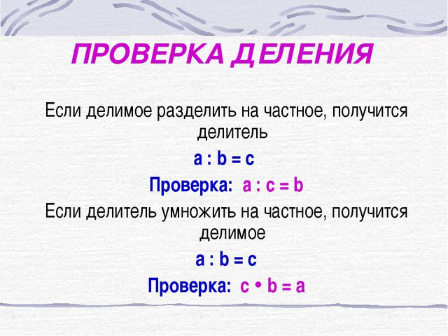 ПРОВЕРКА ДЕЛЕНИЯ Если делимое разделить на частное, получится делитель а : b...
