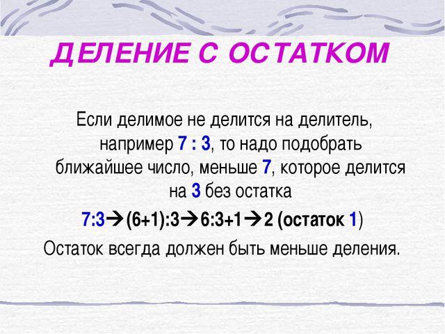 ДЕЛЕНИЕ С ОСТАТКОМ Если делимое не делится на делитель, например 7 : 3, то на...