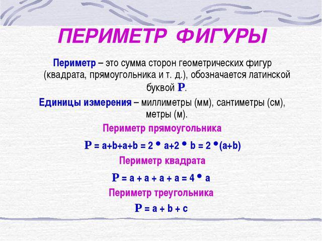 ПЕРИМЕТР ФИГУРЫ Периметр – это сумма сторон геометрических фигур (квадрата, п...