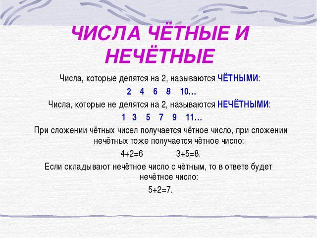 ЧИСЛА ЧЁТНЫЕ И НЕЧЁТНЫЕ Числа, которые делятся на 2, называются ЧЁТНЫМИ: 2 4...