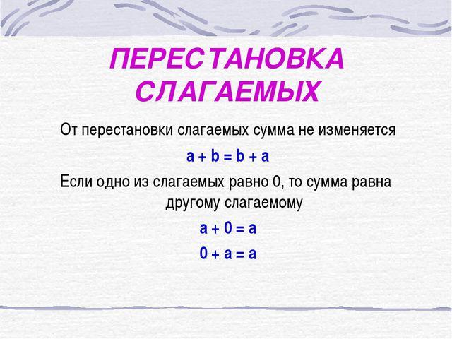 ПЕРЕСТАНОВКА СЛАГАЕМЫХ От перестановки слагаемых сумма не изменяется a + b =...