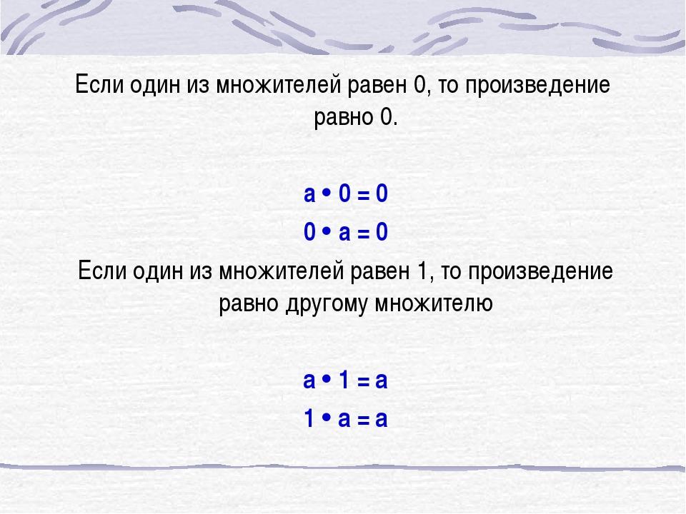 Если один из множителей равен 0, то произведение равно 0. a  0 = 0 0  a = 0...