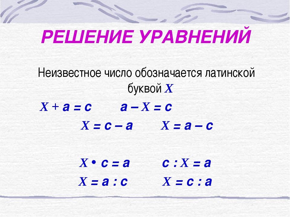 РЕШЕНИЕ УРАВНЕНИЙ Неизвестное число обозначается латинской буквой Х Х + а = с...