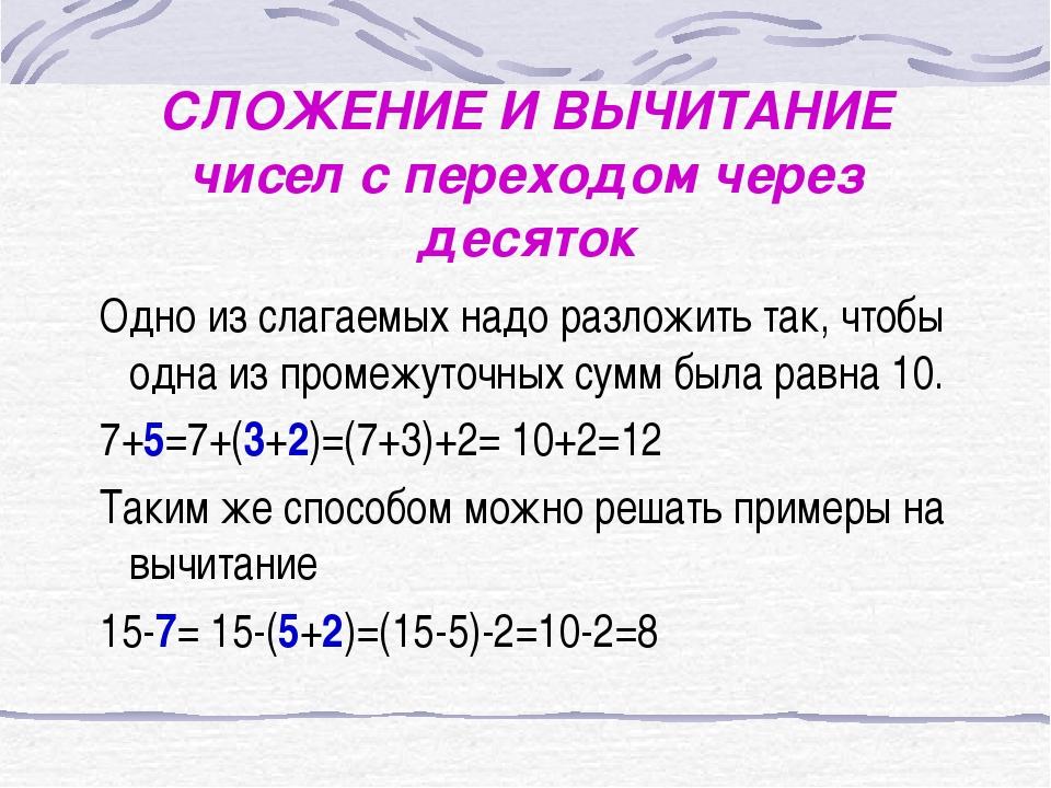 СЛОЖЕНИЕ И ВЫЧИТАНИЕ чисел с переходом через десяток Одно из слагаемых надо р...