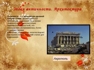 Эпоха античности. Архитектура Античность- этоархитектура древней ГрециииР