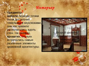 Интерьер Предметы мебелипериода готики были достаточно тяжелыми и неуклюжим