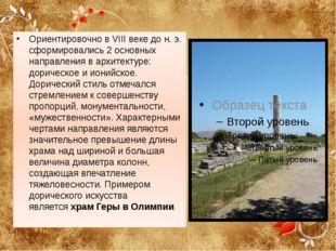Ориентировочно в VIII веке до н. э. сформировались 2 основных направления в