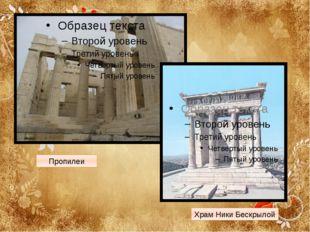 Пропилеи Храм Ники Бескрылой