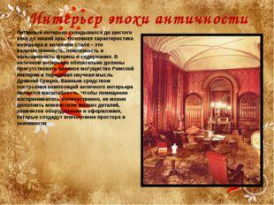 Интерьер эпохи античности Античный интерьер складывался до шестого века до на