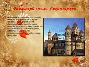 Романский стиль. Архитектура Основными постройками в этот период становятся х