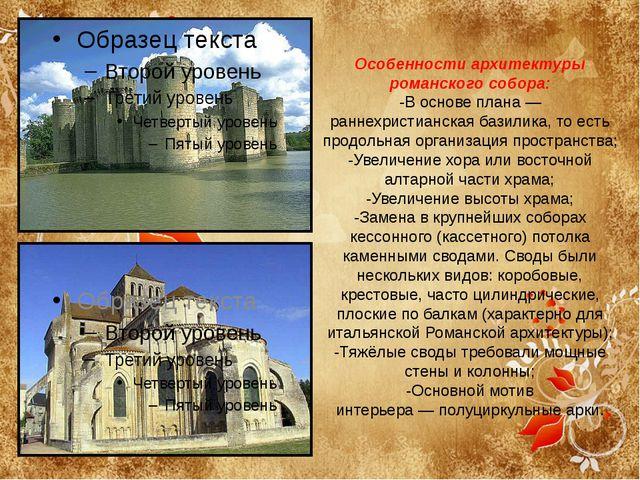 Особенности архитектуры романского собора: -В основе плана— раннехристианска...