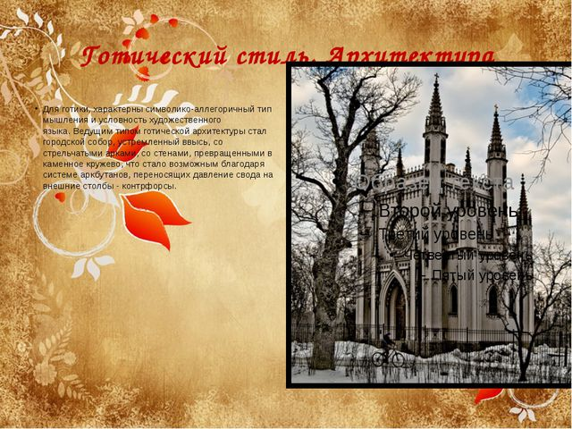 Готический стиль. Архитектура Для готики, характерны символико-аллегоричный т...
