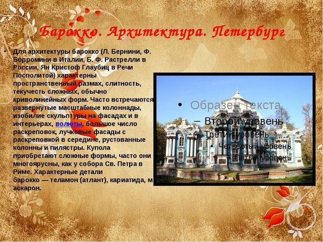 Барокко. Архитектура. Петербург Для архитектуры барокко (Л. Бернини,Ф. Борро...