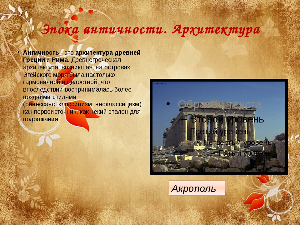 Эпоха античности. Архитектура Античность- этоархитектура древней ГрециииР...