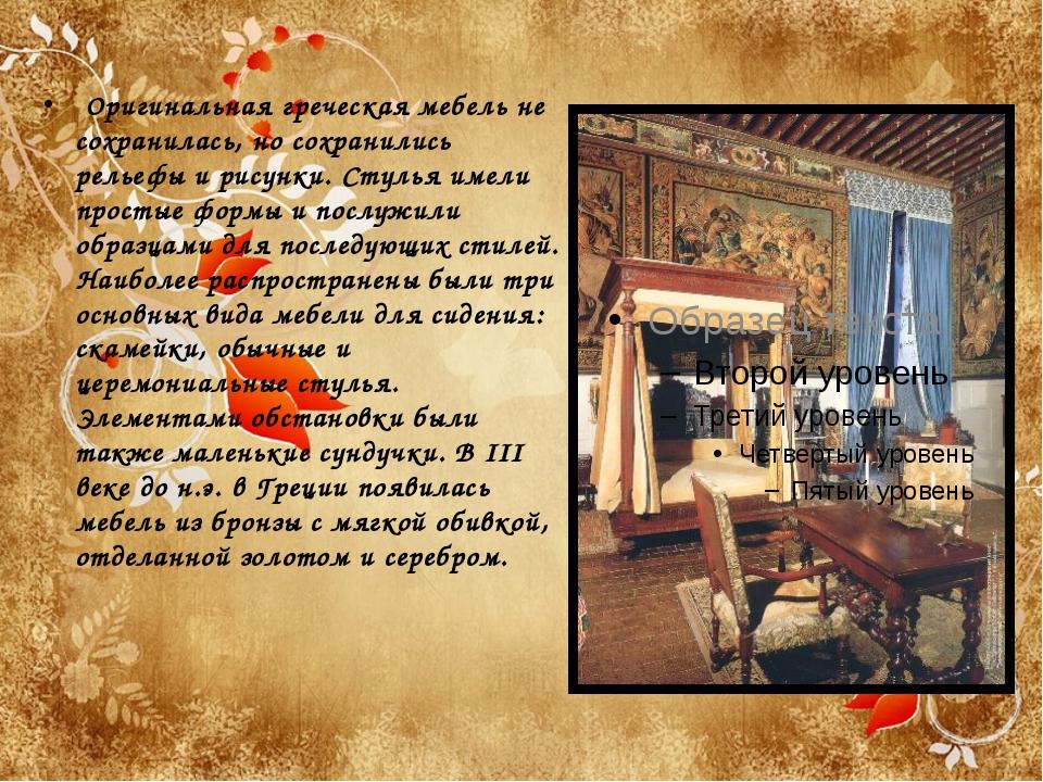 Оригинальная греческая мебель не сохранилась, но сохранились рельефы и рису...