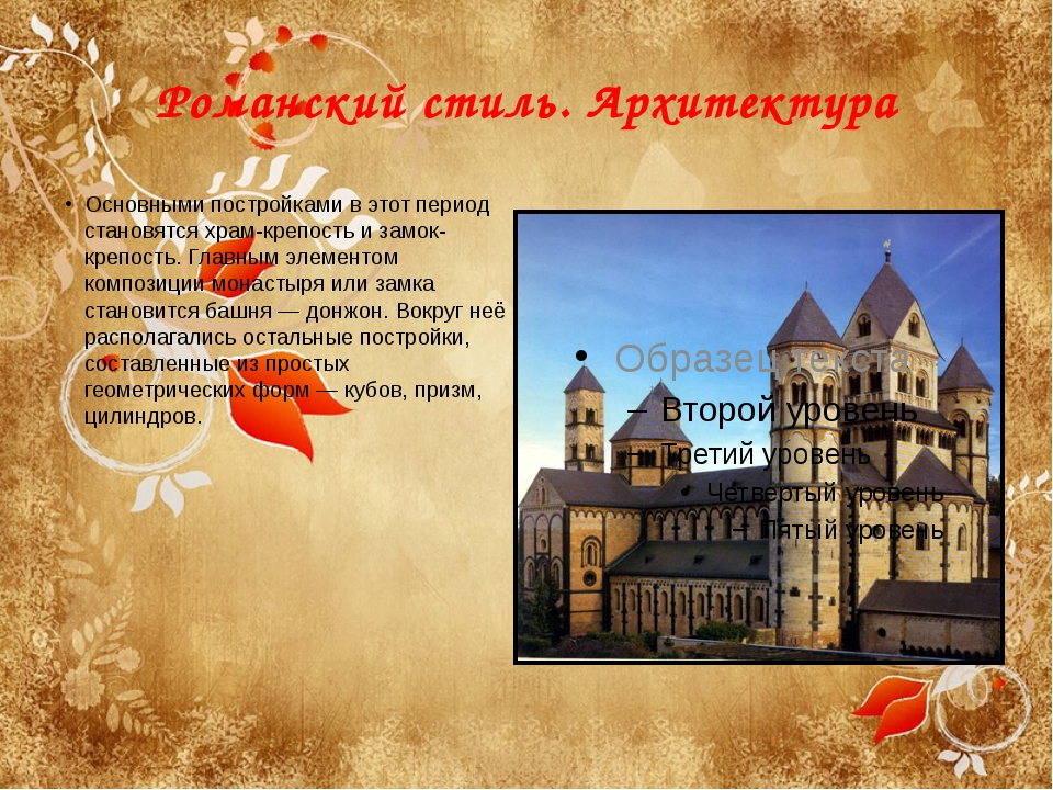 Романский стиль. Архитектура Основными постройками в этот период становятся х...