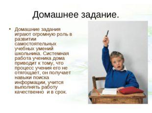 Домашнее задание. Домашние задания играют огромную роль в развитии самостояте