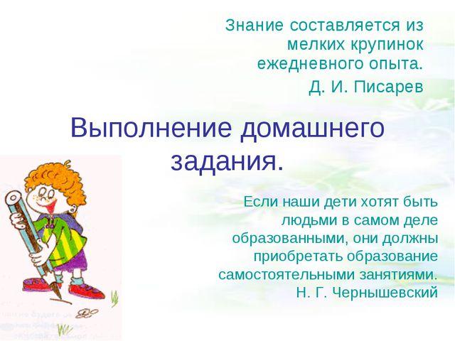 Выполнение домашнего задания. Знание составляется из мелких крупинок ежедневн...