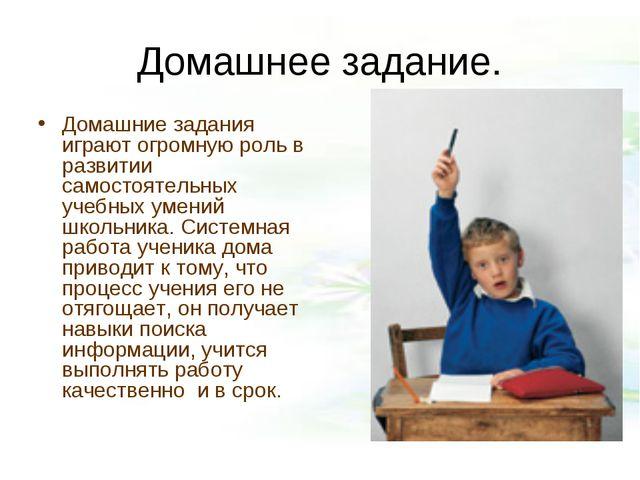 Домашнее задание. Домашние задания играют огромную роль в развитии самостояте...