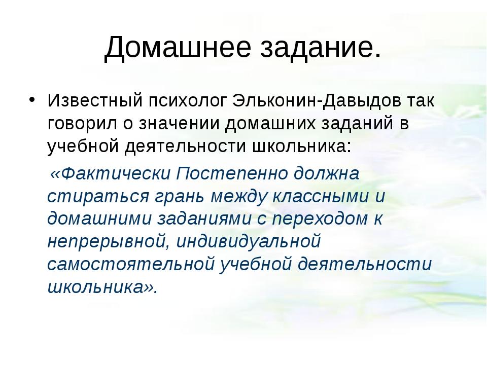 Домашнее задание. Известный психолог Эльконин-Давыдов так говорил о значении...