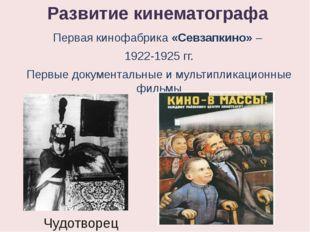 Развитие кинематографа Первая кинофабрика «Севзапкино» – 1922-1925 гг. Первые