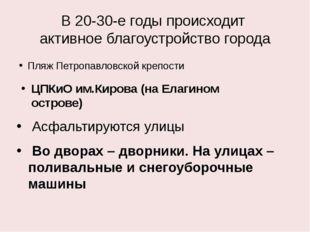 В 20-30-е годы происходит активное благоустройство города Пляж Петропавловско