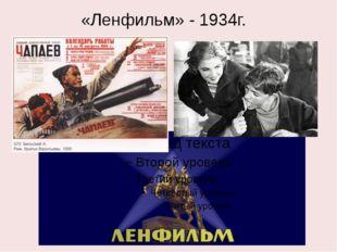 «Ленфильм» - 1934г.