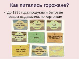 Как питались горожане? До 1935 года продукты и бытовые товары выдавались по к