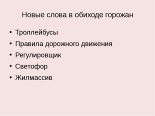 Троллейбусы Правила дорожного движения Регулировщик Светофор Жилмассив Новые