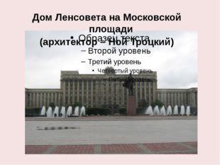 Дом Ленсовета на Московской площади (архитектор – Ной Троцкий)