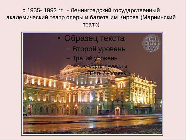 с 1935- 1992 гг. - Ленинградский государственный академический театр оперы и...