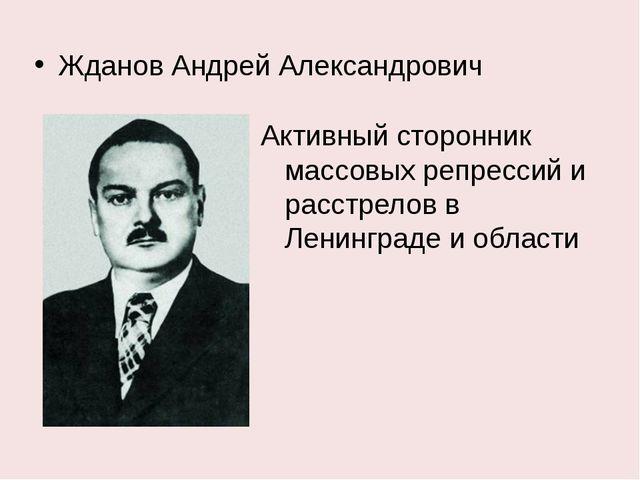 Жданов Андрей Александрович Активный сторонник массовых репрессий и расстрело...