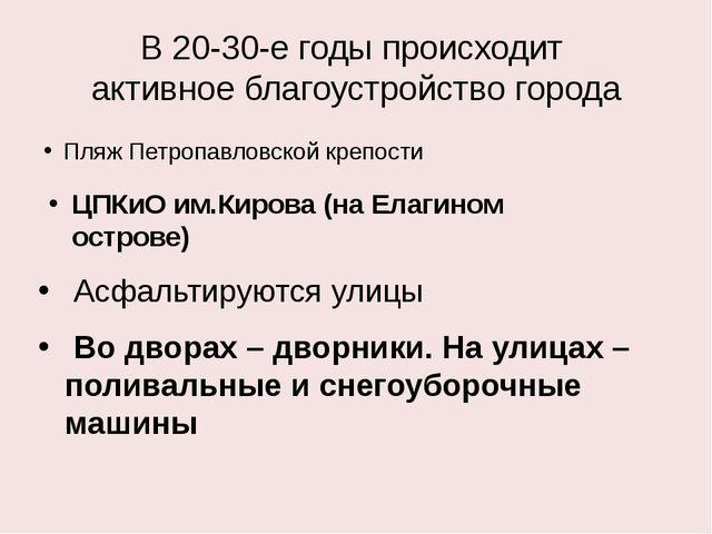 В 20-30-е годы происходит активное благоустройство города Пляж Петропавловско...