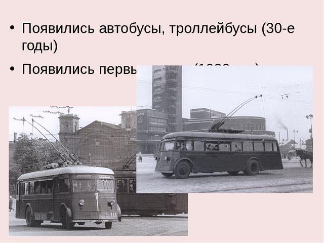Появились автобусы, троллейбусы (30-е годы) Появились первые такси (1929 год)