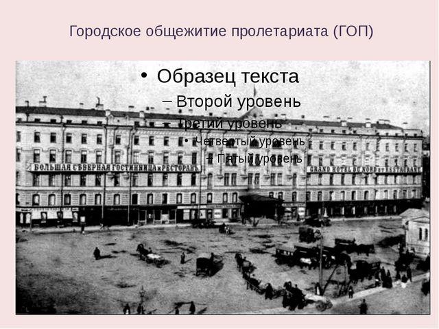 Городское общежитие пролетариата (ГОП)