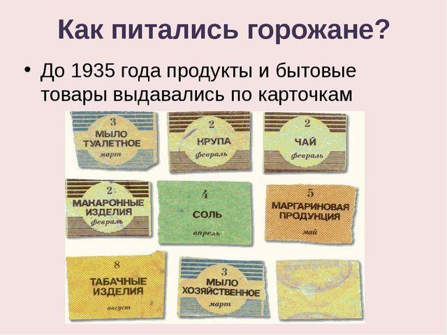 Как питались горожане? До 1935 года продукты и бытовые товары выдавались по к...