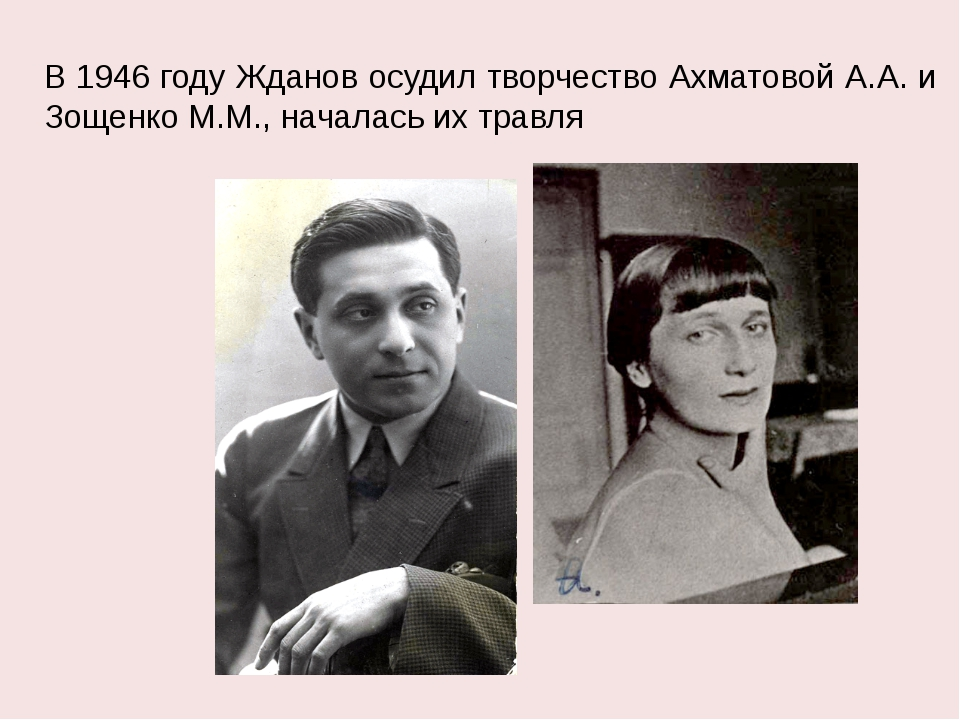 В 1946 году Жданов осудил творчество Ахматовой А.А. и Зощенко М.М., началась...