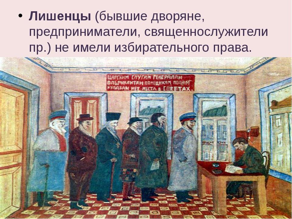 Лишенцы (бывшие дворяне, предприниматели, священнослужители пр.) не имели изб...