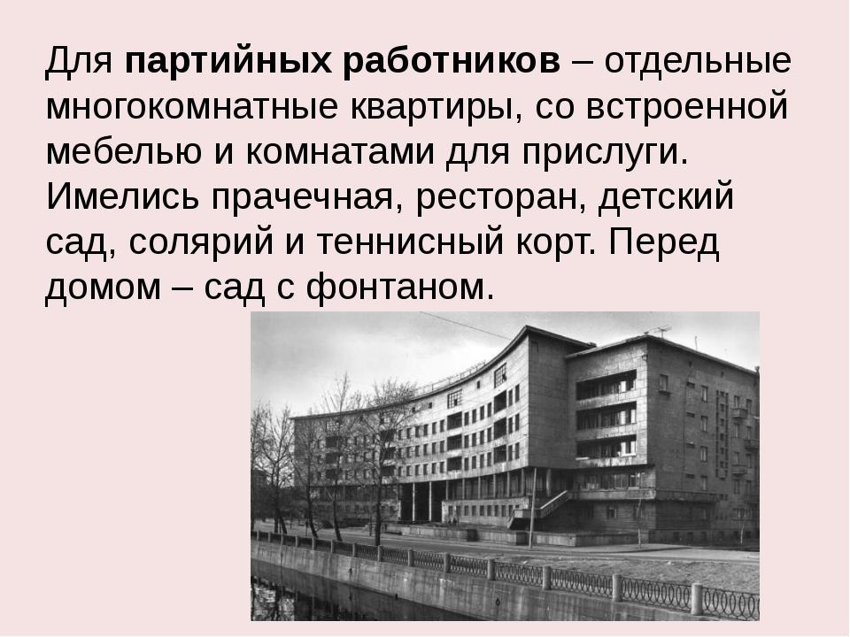 Для партийных работников – отдельные многокомнатные квартиры, со встроенной м...