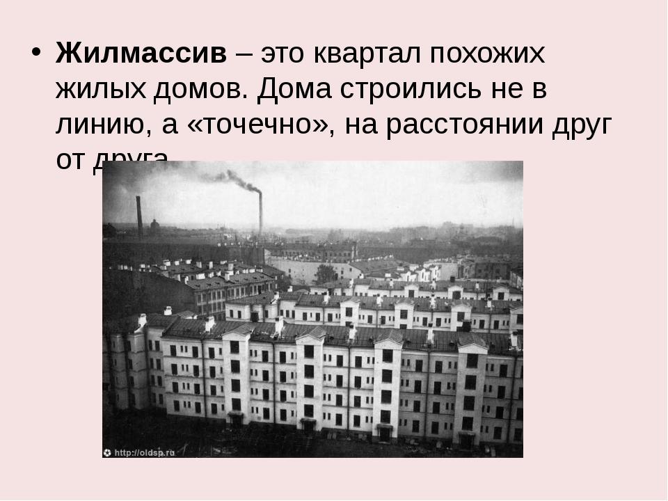 Жилмассив – это квартал похожих жилых домов. Дома строились не в линию, а «то...