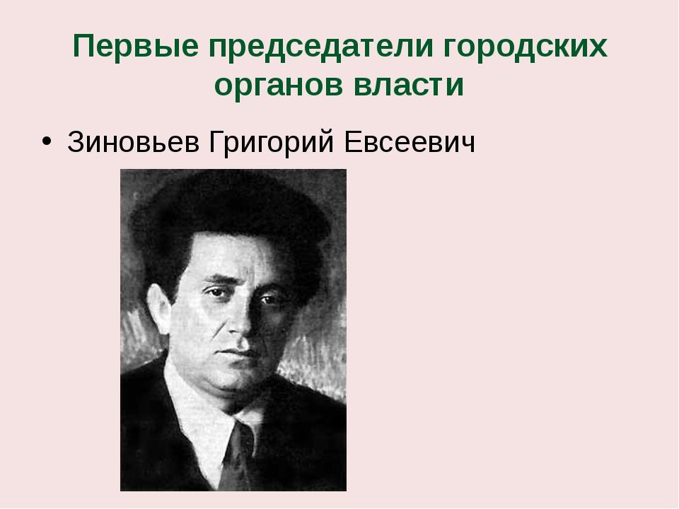Первые председатели городских органов власти Зиновьев Григорий Евсеевич