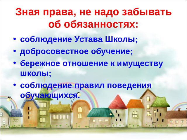 Зная права, не надо забывать об обязанностях: соблюдение Устава Школы; доброс...