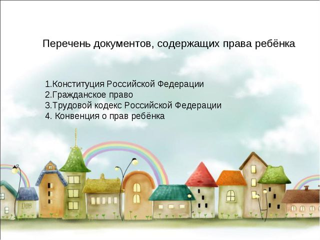 Перечень документов, содержащих права ребёнка 1.Конституция Российской Федера...