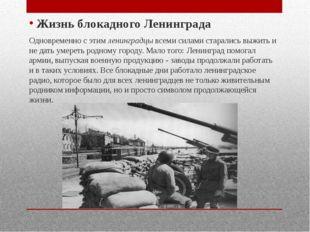 Жизнь блокадного Ленинграда Одновременно с этим ленинградцы всеми силами стар
