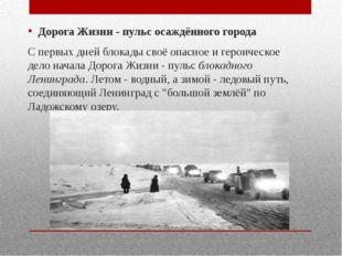 Дорога Жизни - пульс осаждённого города С первых дней блокады своё опасное и