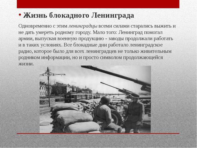 Жизнь блокадного Ленинграда Одновременно с этим ленинградцы всеми силами стар...