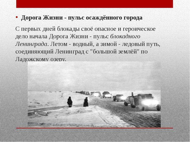 Дорога Жизни - пульс осаждённого города С первых дней блокады своё опасное и...