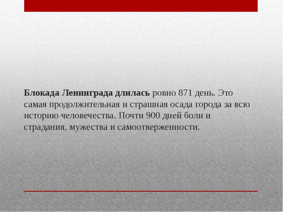 Блокада Ленинграда длилась ровно 871 день. Это самая продолжительная и страш...
